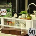【送料無料】ジャバラ扉式キッチンカウンター上収納庫 90cm幅 KTX-90[オスマック]完成品 キッチン ダイニング 調味料 小物【送料無料…