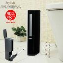 日本製 トイレタワー トイレブラシ&ポット ブラック 黒[アイセン]TA301 コンクール受賞 セット スッキリ収納 ケー…