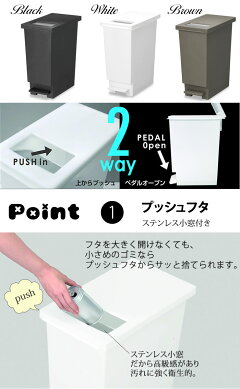 ユニードプッシュ&ペダルペールゴミ箱