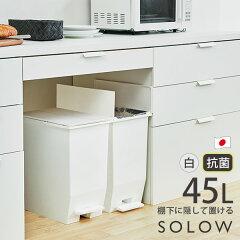 SOLOW_ペダルオープンツイン45L_[リス]