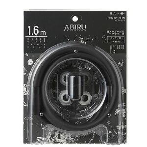 日本製 1.6m シャワーホース PS80-864TXAA-D-80XA[SANEI]ABIRU【ポイント10倍】【フラリア】