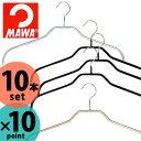MAWAハンガー(マワハンガー)レディースハンガー 10本組【ポイント10倍】【フラリア】