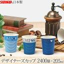 【送料無料】デザイナーズカップ 205ML 2400個 7オンス 3色[サンナップ]日本製 使い捨て紙コップ 会社 おしゃれ 業…