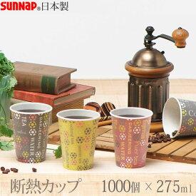 【送料無料】ストロングカップ・ホールマークカフェ 275ML 1000個 9オンス 3色[サンナップ]日本製 使い捨て紙コップ 会社 法人【ポイント10倍】【フラリア】
