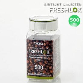 【おまけ付】フレッシュロック FRESHLOK 角型 500ml [タケヤ化学]【ポイント20倍】【フラリア】