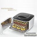 【送料無料】家庭用食品乾燥機 最高級モデル マレンギプレミアム D5 ドライフルーツメーカー[東明テック]フードドライヤー ジャーキー…