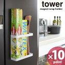 マグネットラップホルダー タワー(tower)[山崎実業]【ポイント10倍】【フラリア】