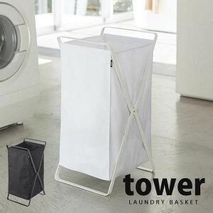 送料無料 洗濯かご ランドリーバスケット タワー(tower)[山崎実業]【ポイント10倍】【フラリア】