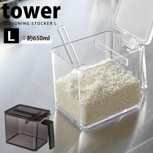 調味料ストッカー タワー(tower) L 650ml [山崎実業] 塩 砂糖 白 黒【e暮らしR】【ポイント10倍】