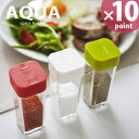 調味料入れ スパイスボトル AQUA(アクア) [山崎実業]【ポイント10倍】【フラリア】