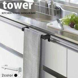キッチンタオルハンガーバー タワー(tower)[山崎実業]【ポイント10倍】【フラリア】