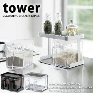 調味料ストッカー&ラック 2個セット タワー(tower) [山崎実業]スチール製 塩 砂糖 白 黒おしゃれ【e暮らしR】【ポイント10倍】