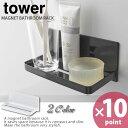 マグネットバスルームラック タワー(tower)[山崎実業]錆びない 磁石収納 おしゃれ 白黒 浴室 磁石 箱入り【ポイント10倍】【フラリア】