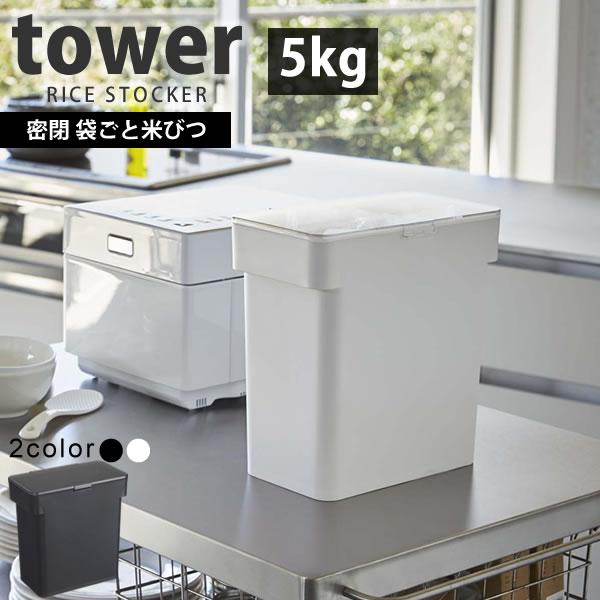 密閉 袋ごと米びつ 5kg 計量カップ付 タワー(tower) 無洗米も量れる ライスストッカー[山崎実業] おしゃれ【ポイント10倍】【フラリア】