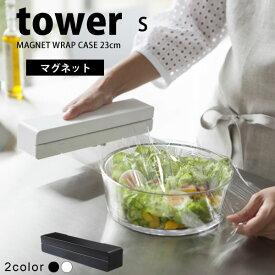 マグネットラップケース S タワー(tower) [山崎実業]水に強い おしゃれ コンパクト シンプル【ポイント10倍】【フラリア】