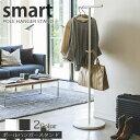 【送料無料】ポールハンガー スマート(smart)[山崎実業]ハンガーラック 洋服掛け スタイリッシュ シンプル 大人用 玄関 リビング …