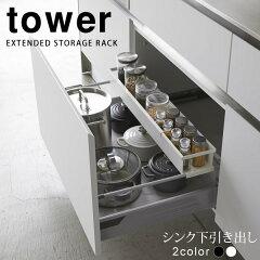 シンク下伸縮キッチンラックスリムタワー(tower)[山崎実業]
