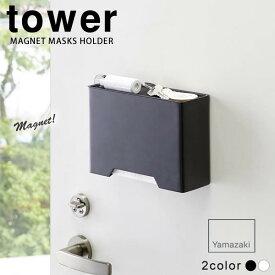 マグネットマスクホルダー タワー(tower)[山崎実業]白 黒 おしゃれ 北欧 シンプル【e暮らしR】【ポイント10倍】