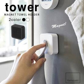 マグネットタオルホルダー タワー(tower)[山崎実業] 冷蔵庫横 洗濯機横 布巾 フキン 白 黒 おしゃれ 北欧 シンプル【フラリア】【ポイント10倍】