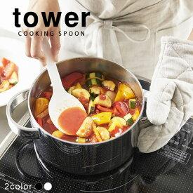 シリコーン調理スプーン タワー(tower)[山崎実業]キッチンツール シリコン 白 黒 おしゃれ 北欧 シンプル【ポイント10倍】【フラリア】