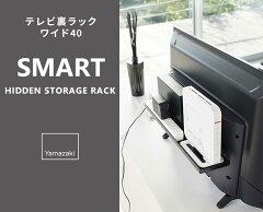 テレビ裏ラックワイド40収納テレビ裏smart