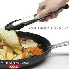 OXO/オクソー/ナイロンヘッドロックトングトング(小)