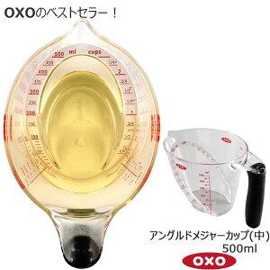 OXO オクソー アングルドメジャーカップ 中 500ml 00011757[YY]計量カップ 上から見るだけで計量 持ち手 電子レンジ【ポイント2倍】【フラリア】