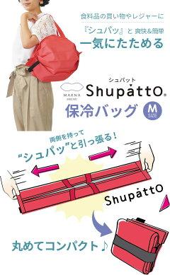 エコバックマーナシュパットshupatto保冷保冷バッグ折りたたみ
