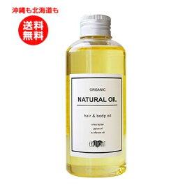 【送料無料】EARTHEART オーガニック ナチュラルオイル 150ml(アースハート) オレンジの香りのいい匂い!ヘアオイル