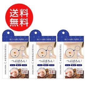 【全国★送料無料-あす楽】つぶぽろんナイトパッチ お得セット3個セット