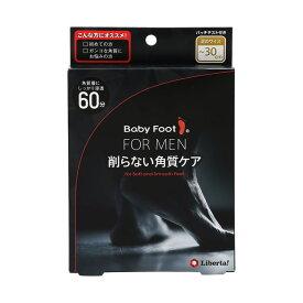 安心通常便 リベルタ ベビーフット イージーパック 60分タイプ メンズ フットケア用品 角質除去