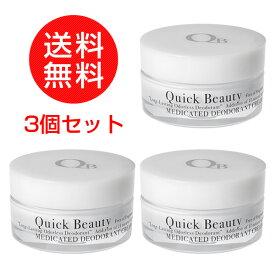 【全国送料無料-あす楽★お得3個セット】QB 薬用デオドラントクリーム 30g
