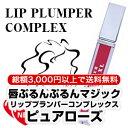 Lip_purerose