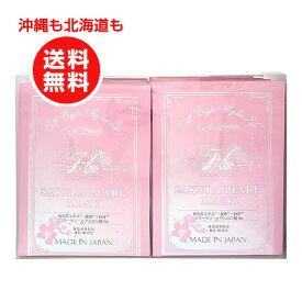 ヒロソフィー サクラパールマスク(Sakura Pearl Masuku) お得用10枚×2セット【沖縄も北海道も送料無料】