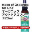Organics_outdoorspra