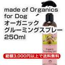 Organics_spray