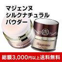 Silk powder2