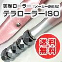 【送料無料】テラローラーISO 専用ケース付き メーカー正規品 1年保証付き