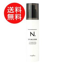 【全国★送料無料-あす楽】ナプラ N. スタイリングセラム 94g