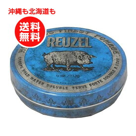 ルーゾー REUZEL STRONG HOLD HIGH SHEEN ストロングホールド ブルー 113g【沖縄も北海道も送料無料】