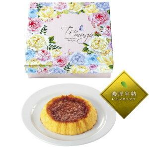 TSUMUGU+ おとなの濃厚半熟レモンカステラ 【引き菓子】