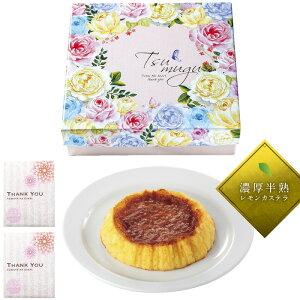 TSUMUGU+ おとなの濃厚半熟レモンカステラ&コーヒーセット 【引き菓子】