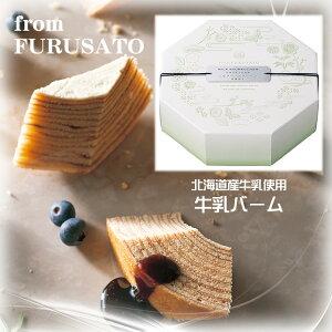 北海道産牛乳使用 牛乳バーム 〜黒蜜添え〜from FURUSATO