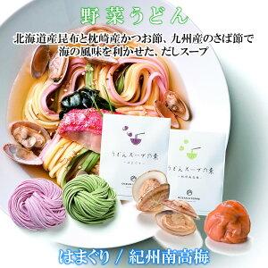 野菜うどんセットA【はまぐり】【紀州南高梅】