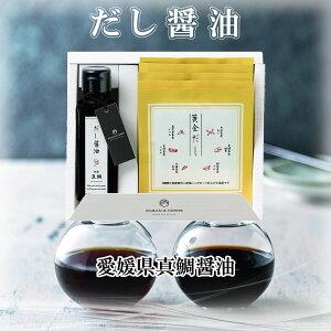 だし醤油・黄金だしパックセットE愛媛県真鯛醤油
