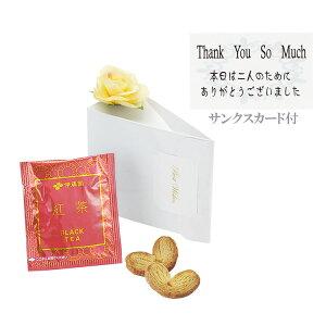 【プチギフト】ロマネスク・ココ(ハートパイ&紅茶)1個