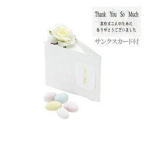【プチギフト】テディケーキ(ドラジェ)1個