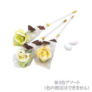 【プチギフト】ロイヤルドラジェ1本