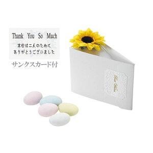 【プチギフト】ソレイユガーデン(ドラジェ)1個