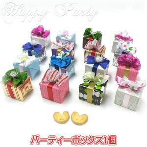 【プチギフト】パーティーBOX (単品)